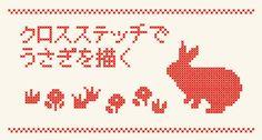 Illustratorでうさぎのクロスステッチ刺繍を描く | 鈴木メモ