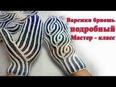 Варежки спицами бриошь индийским клином подробный мк - YouTube Knitted Mittens Pattern, Fingerless Gloves Knitted, Knit Mittens, Knitting Socks, Knitting Videos, Knitting Stitches, Knitting Projects, Knitting Patterns, Knit Crochet