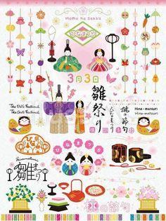 イラスト - No: 2430600/無料イラストなら「イラストAC」 Hina Matsuri, Dolls, Baby Dolls, Puppet, Doll, Baby, Girl Dolls
