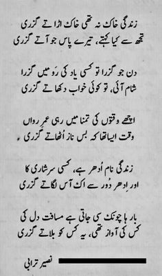 Urdu and Hindi poetry: Best urdu ghazal Poetry Quotes In Urdu, Best Urdu Poetry Images, Urdu Poetry Romantic, Love Poetry Urdu, Qoutes, Urdu Quotes, Music Quotes, Nice Poetry, Soul Poetry