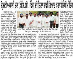 Shiromani Akali Dal Meeting in Taran taran #ShiromaniAkaliDal #SukhbirSinghBadal #SAD