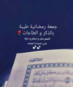 جمعة رمضانية طيبة Social Security Card Ramadan Quotes