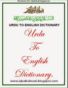 Urdu To English Dictionary In PDF Free Download asimpervez