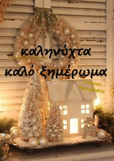 Greek Quotes, Greek Sayings, Christmas Wishes, Christmas Tree, Good Morning Quotes, Good Night, Table Decorations, Holiday Decor, Anastasia
