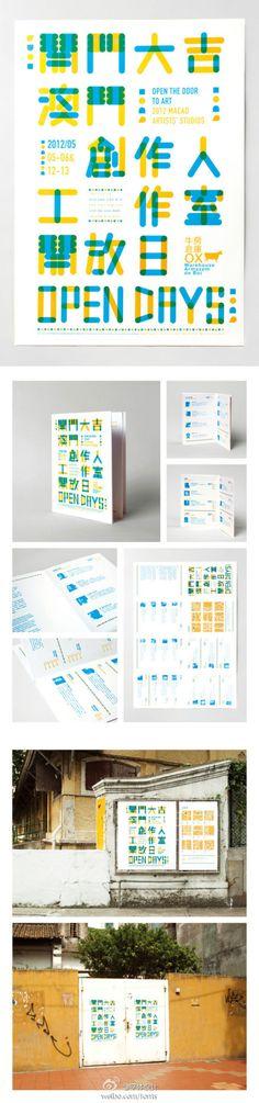 OPEN THE DOOR 海报字体设计。两种颜色重叠时,会出现第三个新的颜色。来自澳门设计师au chon hin 的作品。
