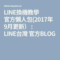 LINE換機教學 官方懶人包(2017年9月更新) : LINE台灣 官方BLOG