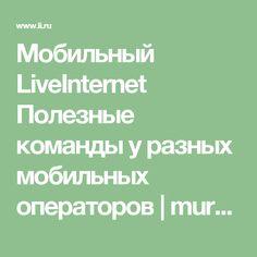Мобильный LiveInternet Полезные команды у разных мобильных операторов | murka7 - Дневник murka7 |