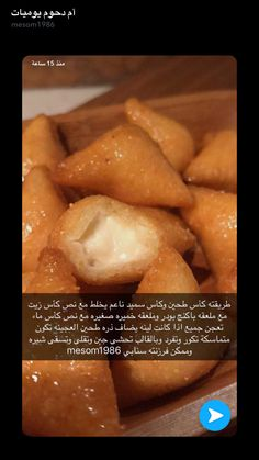 Ramadan Sweets, Ramadan Recipes, Sweets Recipes, Cake Recipes, Cooking Recipes, Delicious Desserts, Yummy Food, Arabic Dessert, Arabian Food