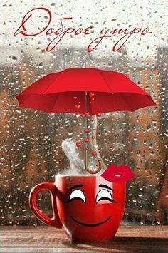 У неба на ресницах... — Картинки из тем | OK.RU Good Morning Quotes Friendship, Happy Morning Quotes, Good Morning Funny, Good Morning Coffee, Good Morning Picture, Good Morning Flowers, Good Morning Greetings, Good Morning Good Night, Good Morning Images