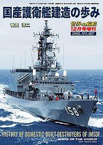 Online Homeland security: 11月17日発売!増刊「国産護衛艦建造の歩み」