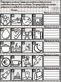 (PowerPoint) Επαναληπτικές εργασίες γλώσσας, μαθηματικών, μελέτης γι… School Border, Special Education Teacher, Your Message, Clip Art, Logos, Greek, Logo, Greece, Pictures