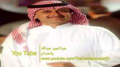 ( HD )  عبدالمجيد عبدالله - ياحمام