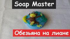 Мыло ручной работы & Мыло обезьяна на лиане & Мыловарение