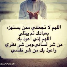 اللهم لا تجعلني ممن يستهزئ بعبادك ...