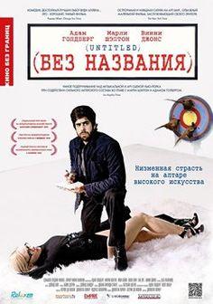 Фильм Без названия смотреть онлайн бесплатно в хорошем качестве HD 720