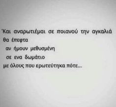 Greek quotes Poetry Quotes, Words Quotes, Wise Words, Sayings, Qoutes, Favorite Quotes, Best Quotes, Love Quotes, Smart Quotes