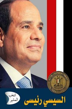 The celebration of President... I was there it was good to be on that moment in Cairo صباح الخير يا مصر