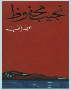 Naguib Mahfouz, Books To Read, Knowledge, Arabic Calligraphy, Writing, Reading, Articles, Bonheur, Reading Books