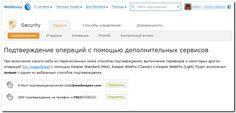 La confirmación de operaciones en WM Conservador - WebMoney Wiki