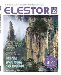 [ELESTOR] 엘에스터는 한국승강기안전관리원에서 발행하는 승강기 종합 전문지로 승강기 안전사고 분석, 신규 기술, 관리, 산업 동향등을 다루는 월간지이다.