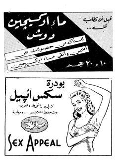 Arabic Typography - Commercial Graphics (1940's) اعلانات مصر زمان