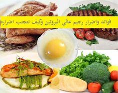 فوائد وأضرار رجيم البروتين وكيف نتجنب أضراره