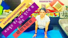 (In Hindi) पैरों तथा घुटनों को मजबूत बनाने के लिए योग| पैरों की मांसपेशि...