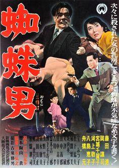蜘蛛男 (Kumo Otoko) Hiroyuki Yamamoto, 1958.