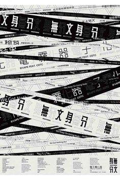 漢字力! 會說話的 專輯包裝設計 | 破點 POINT