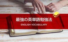 英単語の覚え方 誰でも今すぐ1ヶ月で2000語暗記できる勉強法 Kids English, English Study, English Class, Learn English, English Phrases, English Words, English Language, Study Hard, Study Notes