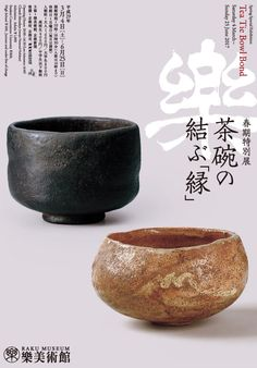 The Raku Museum is the unique specialisitic museum of Raku ware exhibiting a collection of Raku pieces handed down by the Raku family, a ceramic dynasty of 450 years' history and making further studies on this subject. Exhibition Poster, Museum Exhibition, Book Design, Layout Design, Japanese Graphic Design, Poster Ads, Typographic Design, Tea Art, Type Setting