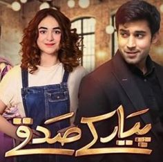 Romantic drama infamous co-star, Yumna Zaidi, and Bilal Abbas Khan are among the few young actors that made their mark with performances early in their careers Drama Songs, Drama Movies, Bilal Abbas Khan, Yumna Zaidi, Pak Drama, Rich Boy, Innocent Girl, Old Mother, Pakistani Dramas