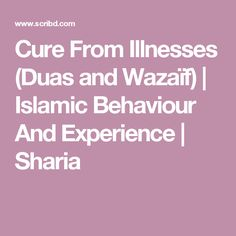 Cure From Illnesses (Duas and Wazaïf) | Islamic Behaviour And Experience | Sharia
