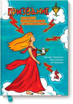 Книгу Призвание можно купить в бумажном формате — 590 ք. Как найти то, для чего вы созданы и жить в своей стихии