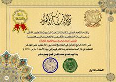 شهادة شكر وتقدير للمدرب أحمد محمد عبدالجواد على الإداء الرائع والمتألق في البرنامج التدريبي التركيز على Certificate Design Books Free Download Pdf Diy Crafts