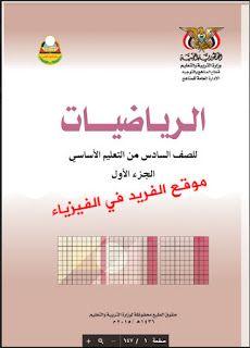 تحميل كتاب الرياضيات للصف السادس Pdf اليمن الجزء الأول والثاني Math Books Sixth Grade Mathematics