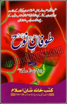 Toofan e Hazrat Nooh A.S By Maulana Muhammad Ishaq Dehlvi containing the biography and life story of hazrat nooh a.s and the causes of storm on nooh' tribe.This book has the size of mb and posted into islamic pdf books. Islamic Books In Urdu, English To Urdu Dictionary, Free Books, My Books, English Books Pdf, Muhammad, Reading Online, Bandy, History