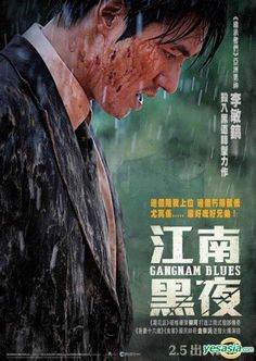 "Year 2015 #Movie #Gangnam1970 #江南1970  #GangnamBlues #江南黑夜(2015) (DVD) (Hong Kong #香港 Version 版本)"" (Region 3 地区 3 =  #SouthEastAsia #东南亚  #SEA #HK 香港 #Taiwan #台湾 ) by #Korean #Actor #LeeMinHo #李敏鎬 (Source:  YesAsia.com  - USD15.49  (By: Edko Films Ltd. (HK)]  Date of Release : 15 July 2015. THIS Post: 20 March 2016 (Sunday)"