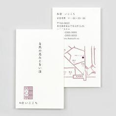 ショップカード 和風 ロゴ Map Design, Artwork Design, Sign Design, Business Card Logo, Business Card Design, Name Card Design, Bussiness Card, Oriental Design, Communication Design