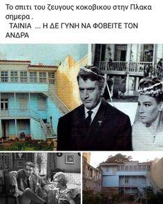 Kai, Old Greek, Greece, Cinema, Artwork, Vintage, Greece Country, Movies, Work Of Art