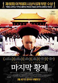 2015.02.26 재개봉 원작 《황제에서 시민으로(From Emperor To Citizen)》 비운의 황제 푸이의 자전적 영화!