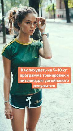 Как похудеть на 5–10 кг: программа тренировок и питания для устойчивого результата-#для #как #кг #на #питания #похудеть #Программа #результата #тренировок #устойчивого- Как похудеть на 5–10 кг: программа тренировок и питания для устойчивого результата  Светлана Сауткина shmelevasveta51 питание, фитнес Программа рассчитана на 5 месяцев и включает не только тренировки, но и диету с дефицитом калорий. Если соблюдать все предписания, за месяц вы будете сбрасывать от 1,5 до 2,5 кг. Это идеальная…