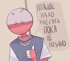 13 Year Olds, South Park, Hetalia, Poland, Balls, Funny Pictures, Fandoms, Country, Germany