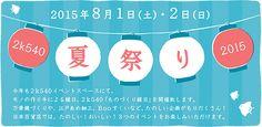 2k540 夏祭り2015