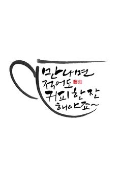 calligraphy_만나면 적어도 커피 한 잔 해야죠~