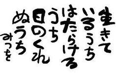 【相田みつを】