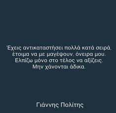 Feeling Loved Quotes, Love Quotes, Feelings, Life, Qoutes Of Love, Quotes Love, Quotes About Love, Love Crush Quotes, Love Is Quotes