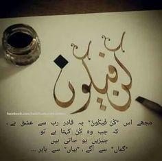 Photo Sufi Quotes, Allah Quotes, Urdu Quotes, Poetry Quotes, Book Quotes, Quotations, Sufi Poetry, Love Poetry Urdu, My Poetry
