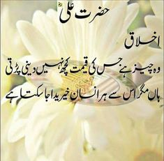 Good Quotes Islamic Sayings Good Manners Have No Price Folder 20 Inspirational Islamic Quotes In Urdu Folder Hazrat Ali Sayings, Imam Ali Quotes, Urdu Quotes, Best Quotes, Qoutes, Quotations, Hadith Quotes, Muslim Love Quotes, Beautiful Islamic Quotes