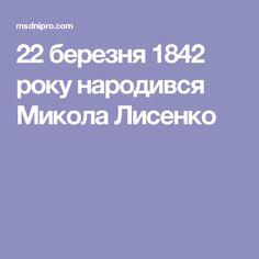 22 березня 1842 року народився Микола Лисенко